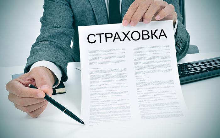 страховка по кредиту заемщику