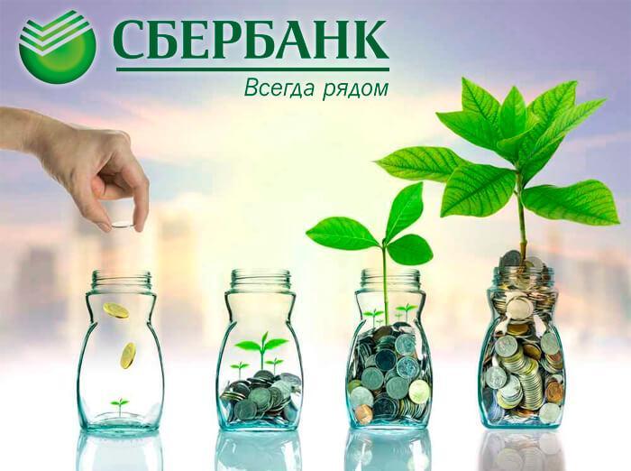 депозиты Сбербанка на сегодня