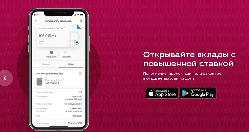 приложение банка МКБ