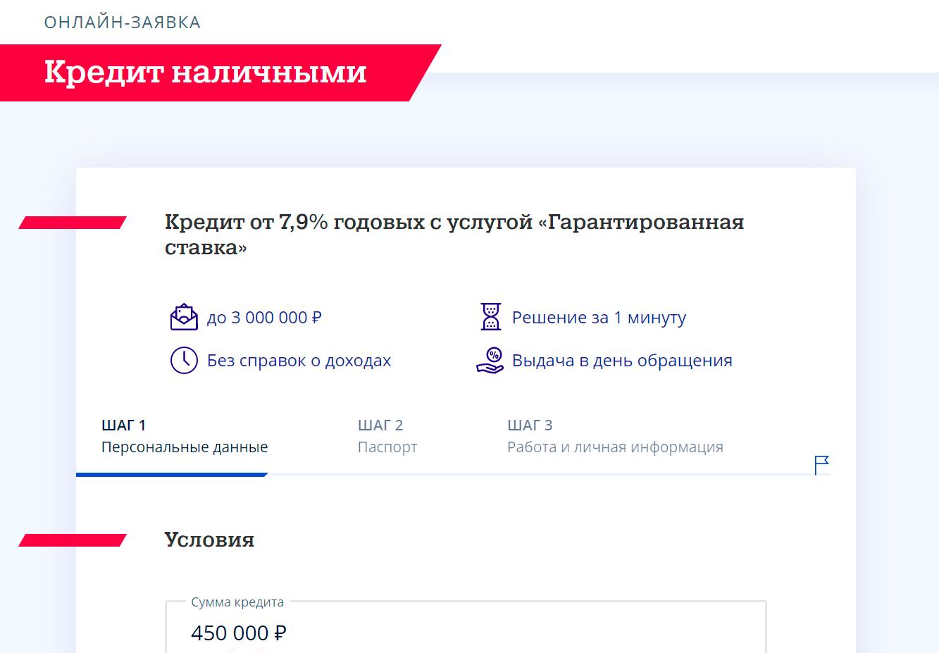оформить ипотеку в почта банке онлайн заявка