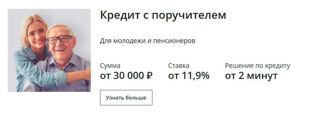 кредит С поручителем от Сбербанка