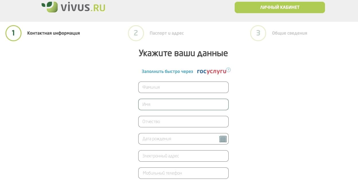 Как зарегистрироваться в личном кабинете Vivus
